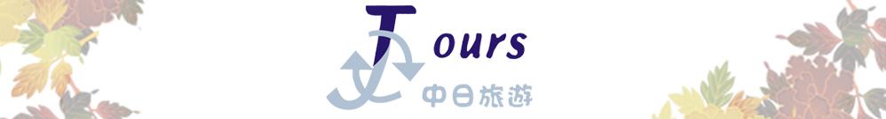 中日旅遊有限公司 CJ TOURS CO.,LTD. Logo