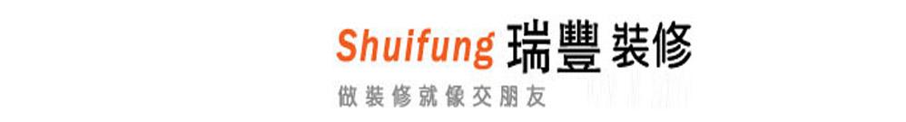 瑞豐裝修工程公司 Logo
