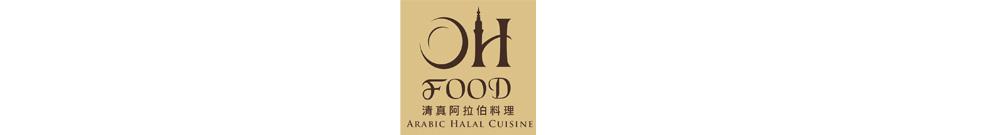 OH FOOD清真阿拉伯料理 Logo
